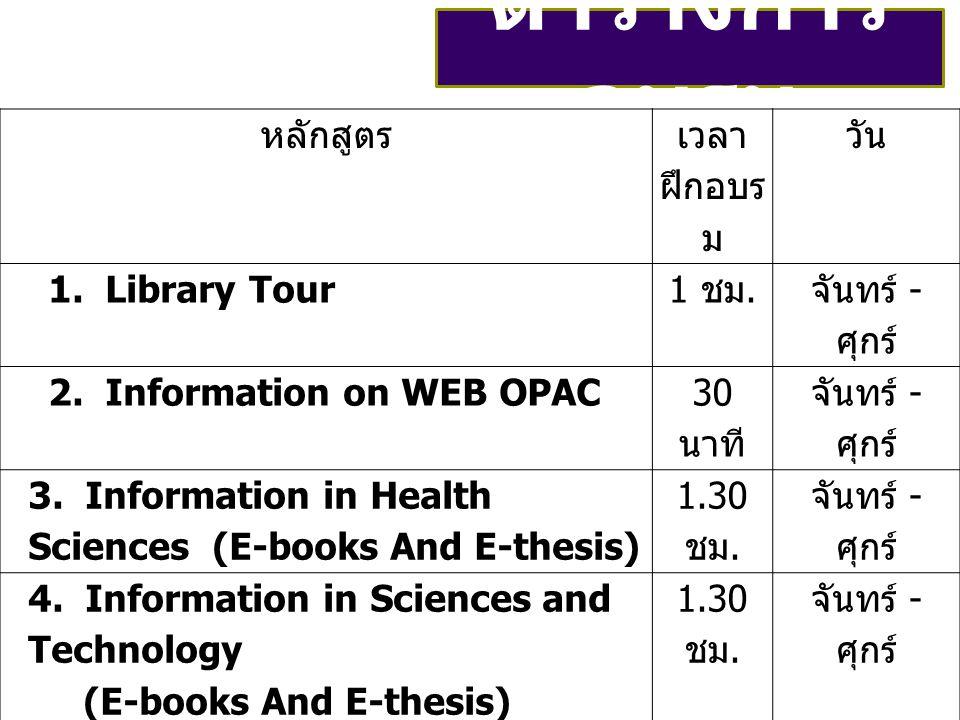 ตารางการอบรม หลักสูตร เวลาฝึกอบรม วัน 1. Library Tour 1 ชม.