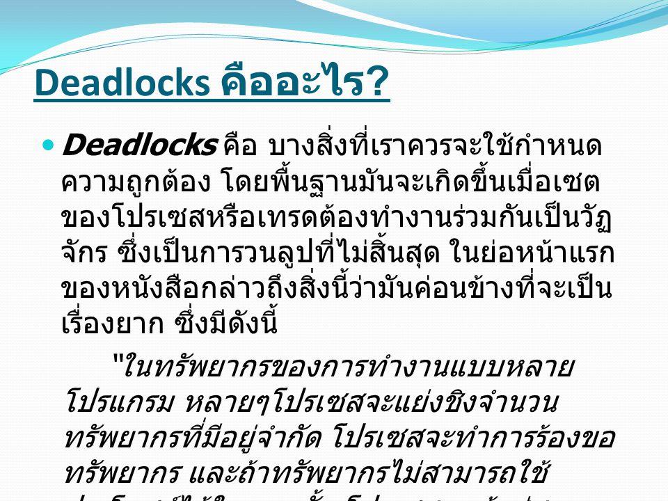 Deadlocks คืออะไร
