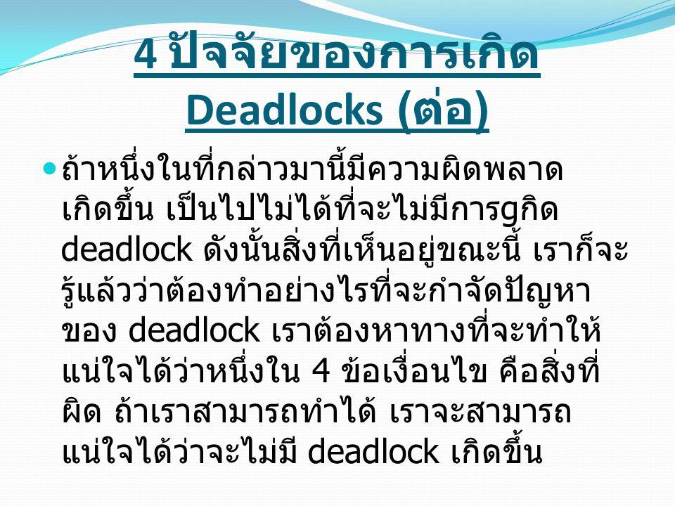 4 ปัจจัยของการเกิด Deadlocks (ต่อ)
