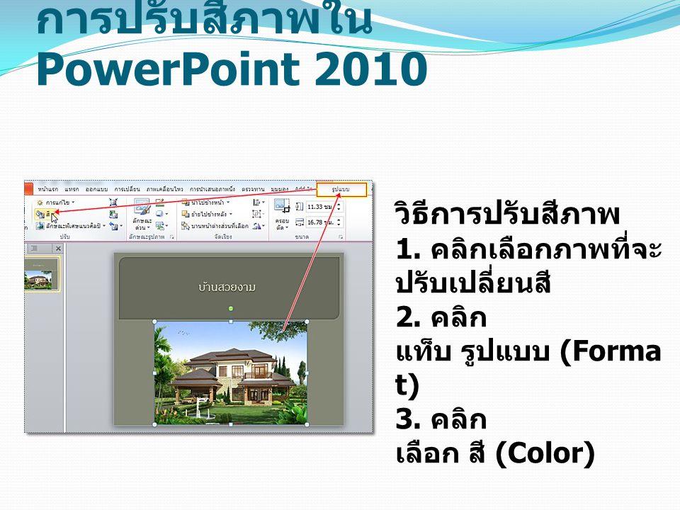 การปรับสีภาพใน PowerPoint 2010
