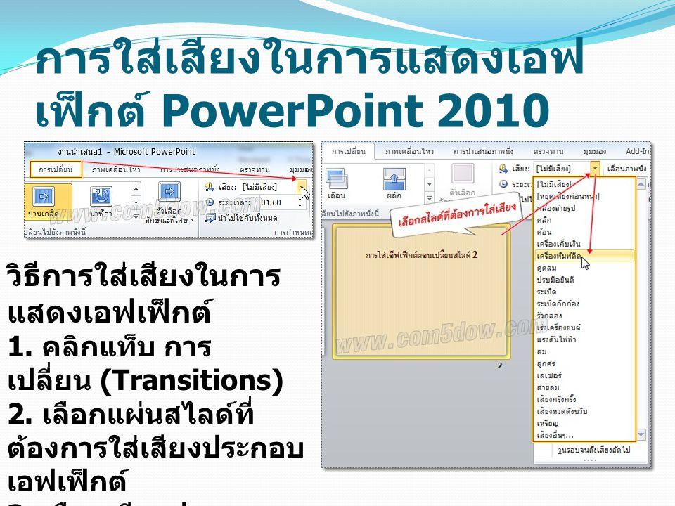การใส่เสียงในการแสดงเอฟเฟ็กต์ PowerPoint 2010