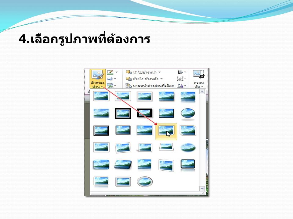 4.เลือกรูปภาพที่ต้องการ