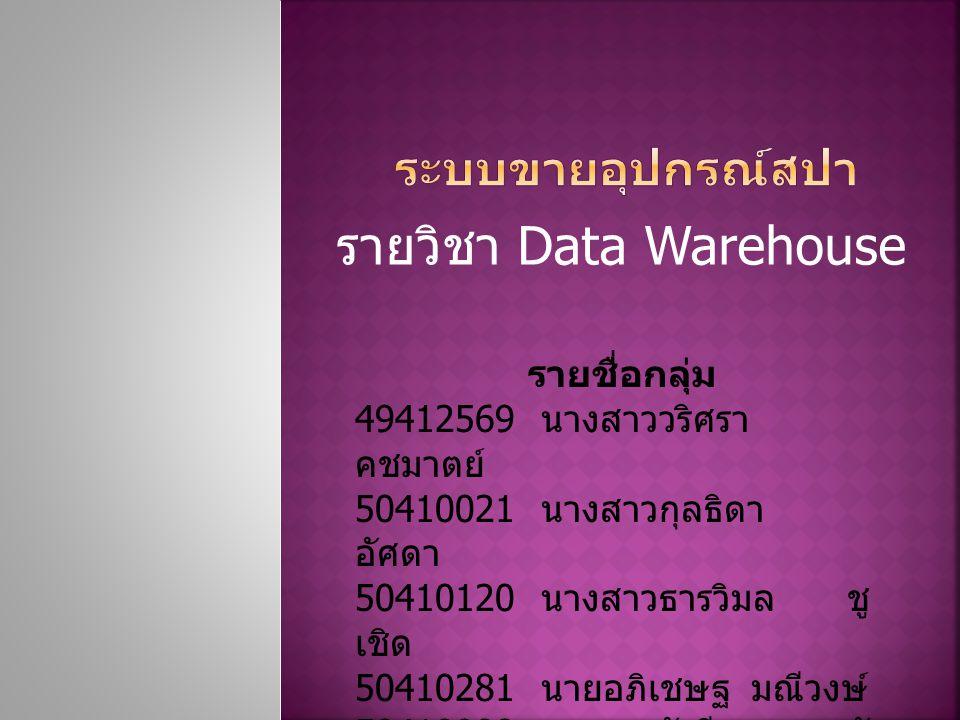 รายวิชา Data Warehouse