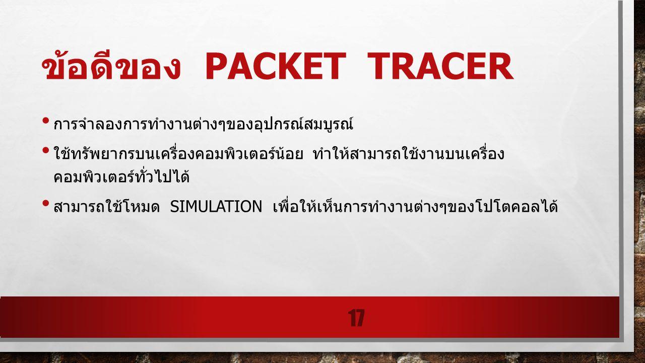 ข้อดีของ packet tracer