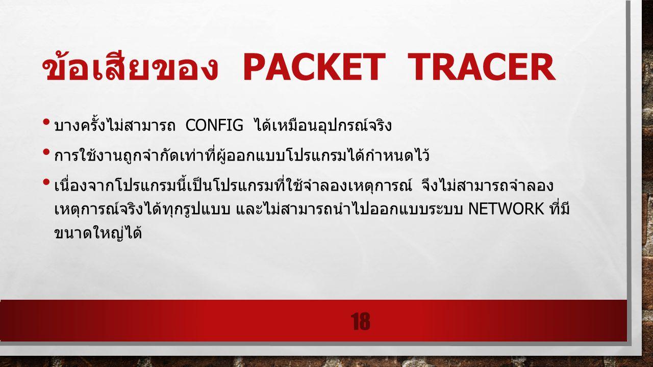 ข้อเสียของ packet tracer