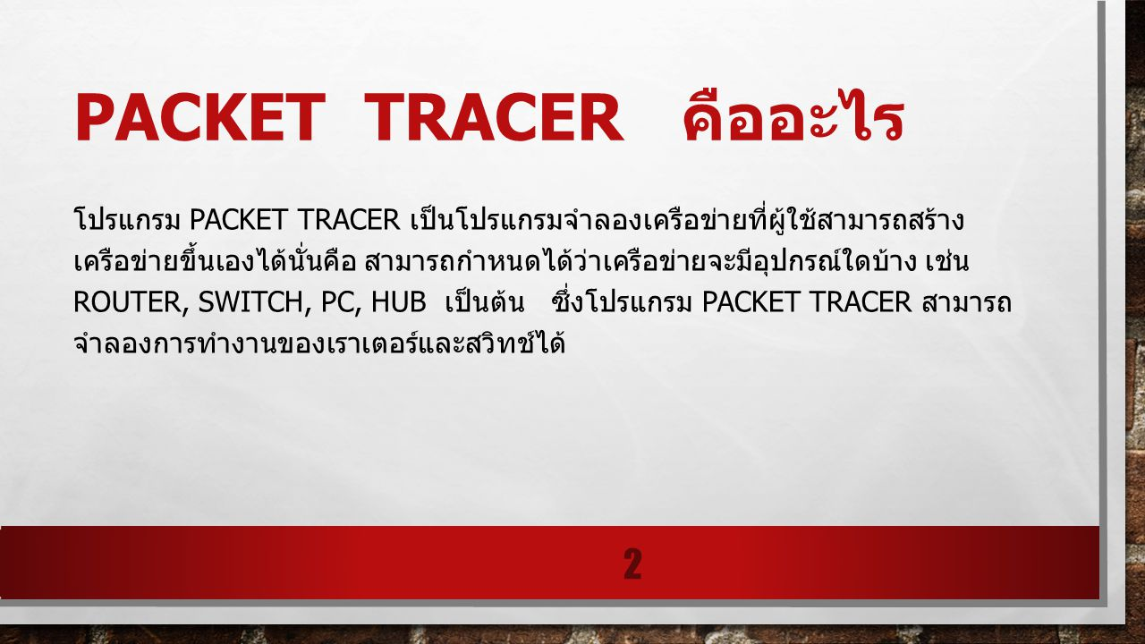 Packet tracer คืออะไร