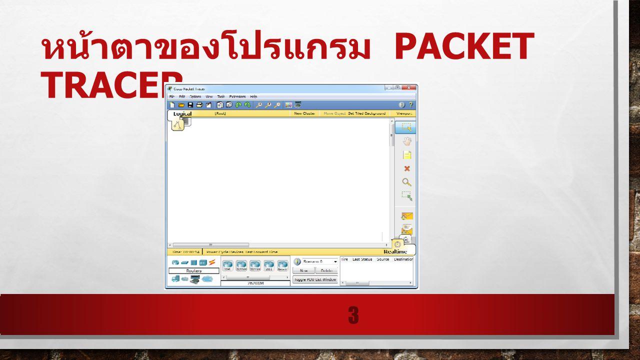 หน้าตาของโปรแกรม packet tracer