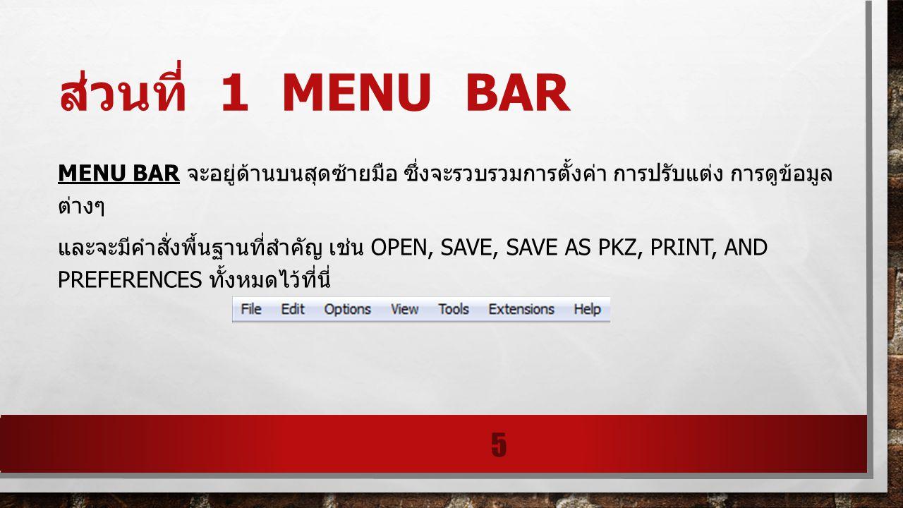 ส่วนที่ 1 menu bar