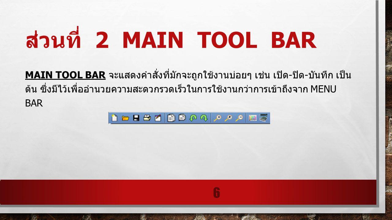 ส่วนที่ 2 main tool bar