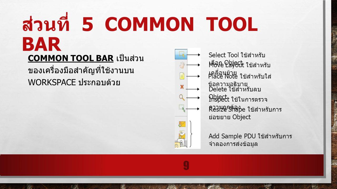 ส่วนที่ 5 common tool bar