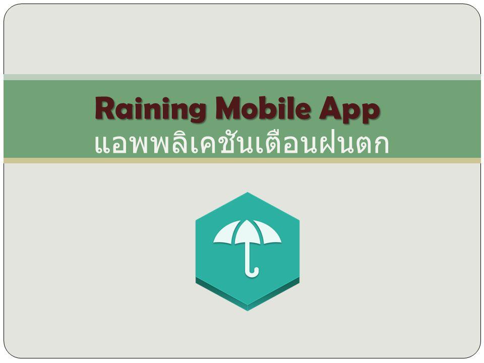 แอพพลิเคชันเตือนฝนตก
