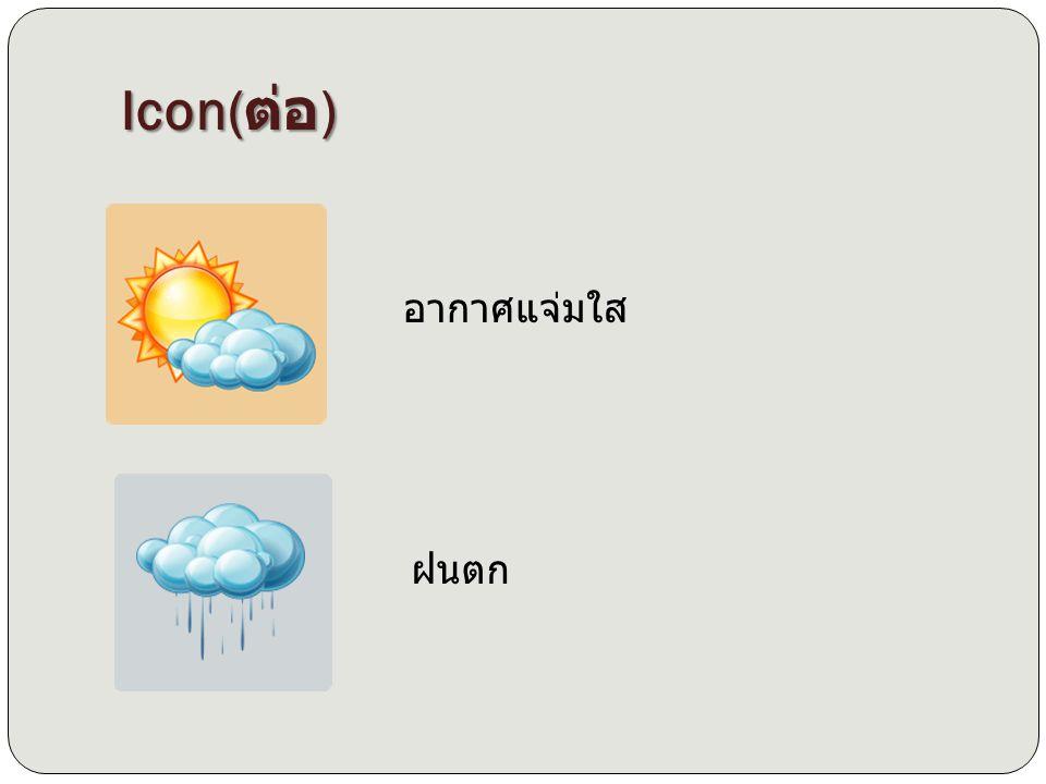Icon(ต่อ) อากาศแจ่มใส ฝนตก