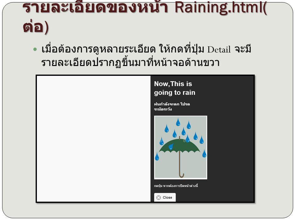 รายละเอียดของหน้า Raining.html(ต่อ)