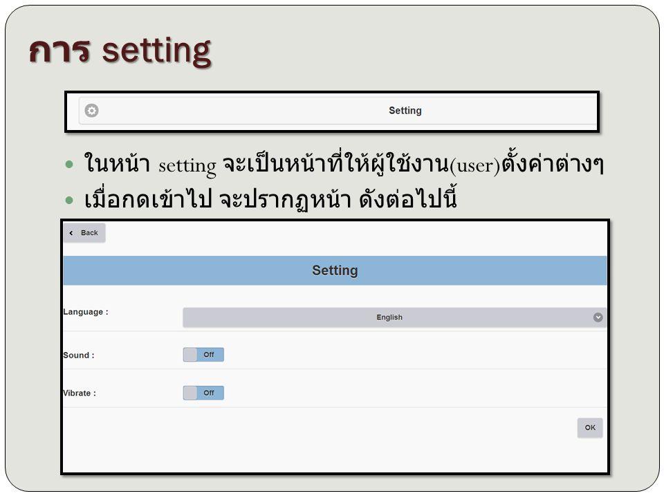 การ setting ในหน้า setting จะเป็นหน้าที่ให้ผู้ใช้งาน(user)ตั้งค่าต่างๆ