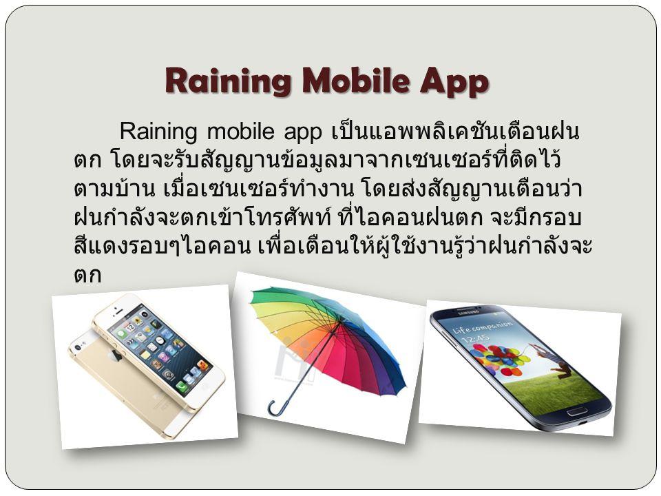Raining Mobile App
