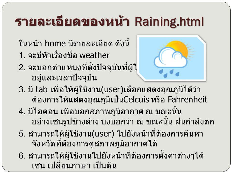 รายละเอียดของหน้า Raining.html