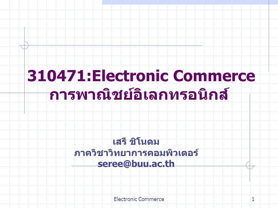 310471:Electronic Commerce การพาณิชย์อิเลกทรอนิกส์