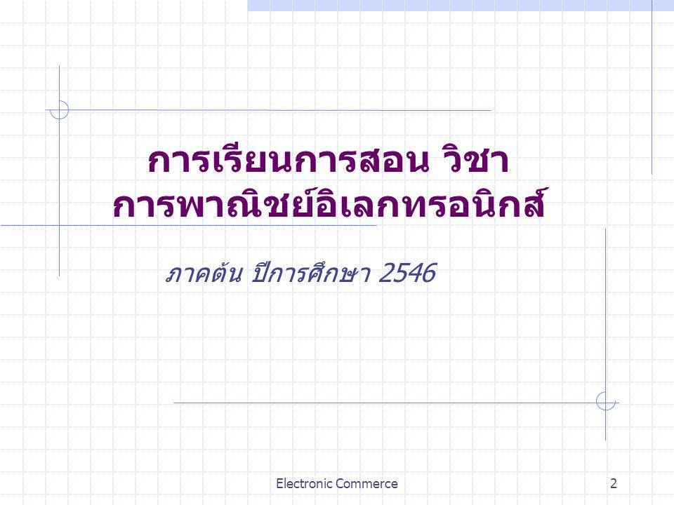 การเรียนการสอน วิชา การพาณิชย์อิเลกทรอนิกส์