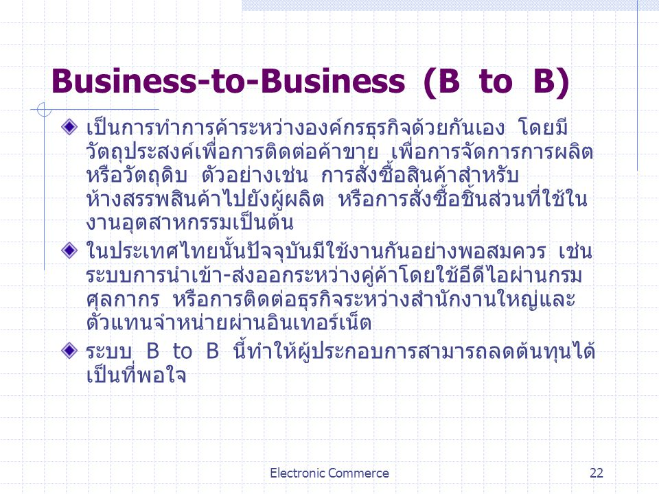 Business-to-Business (B to B)