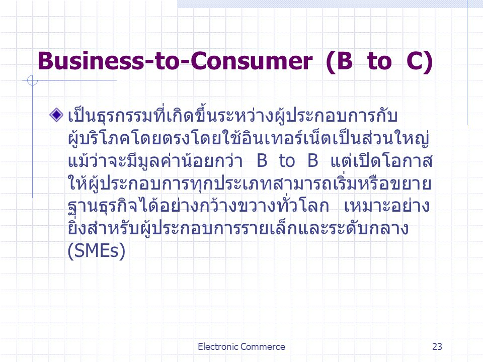 Business-to-Consumer (B to C)
