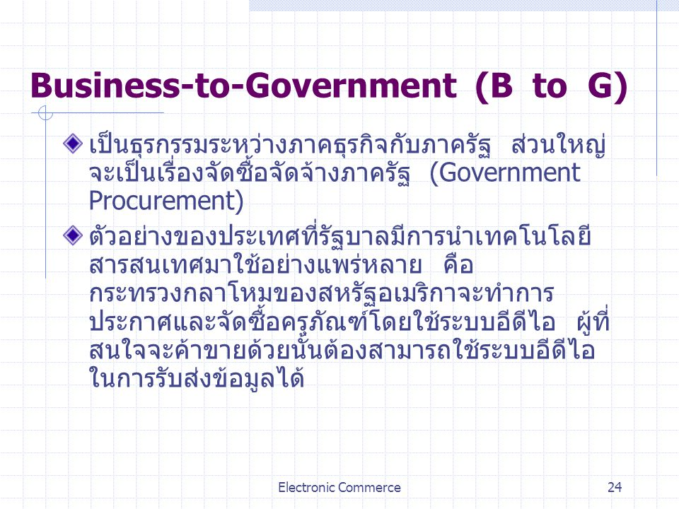 Business-to-Government (B to G)
