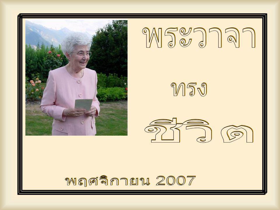 พระวาจา ทรง ชีวิต พฤศจิกายน 2007