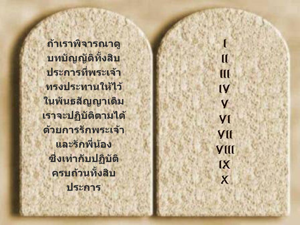 I II III IV V VI VII VIII IX X