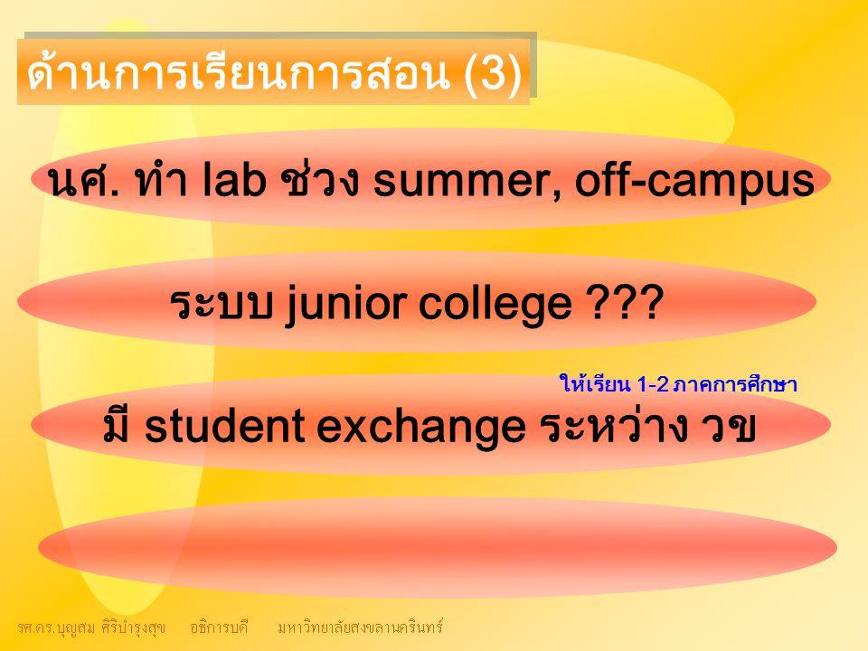 นศ. ทำ lab ช่วง summer, off-campus มี student exchange ระหว่าง วข