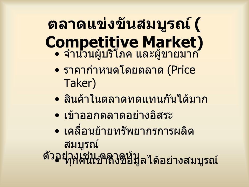 ตลาดแข่งขันสมบูรณ์ ( Competitive Market)