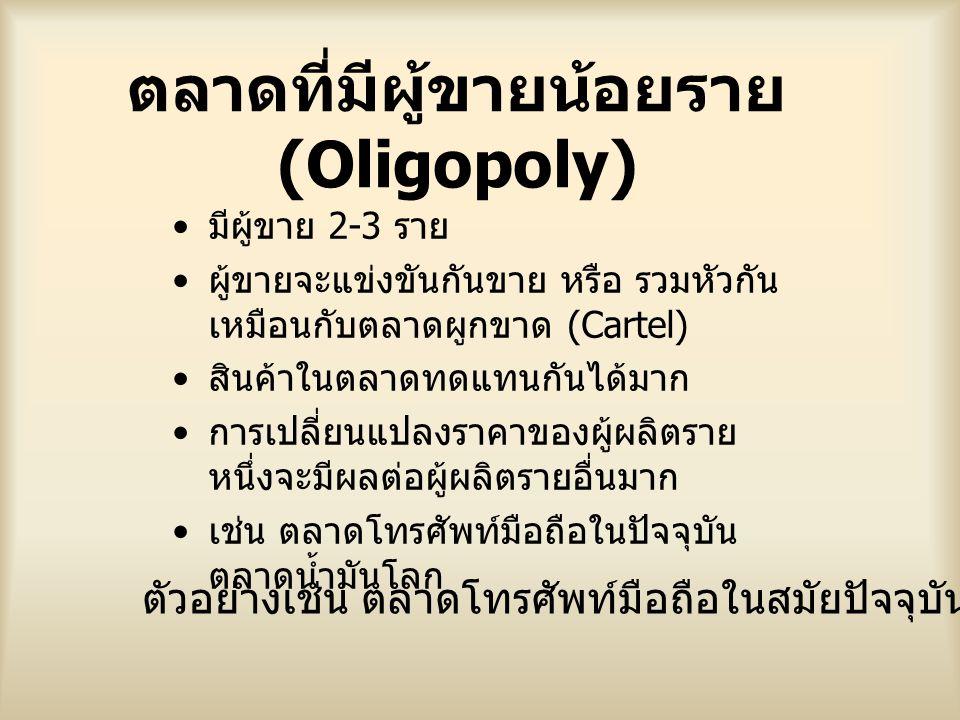 ตลาดที่มีผู้ขายน้อยราย (Oligopoly)