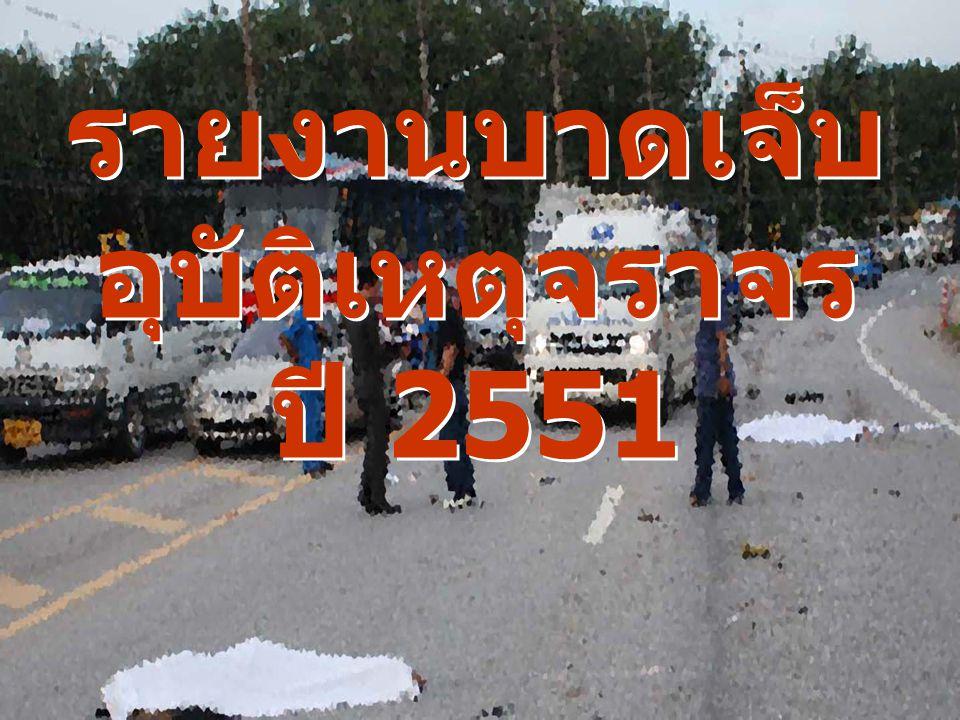รายงานบาดเจ็บอุบัติเหตุจราจร ปี 2551