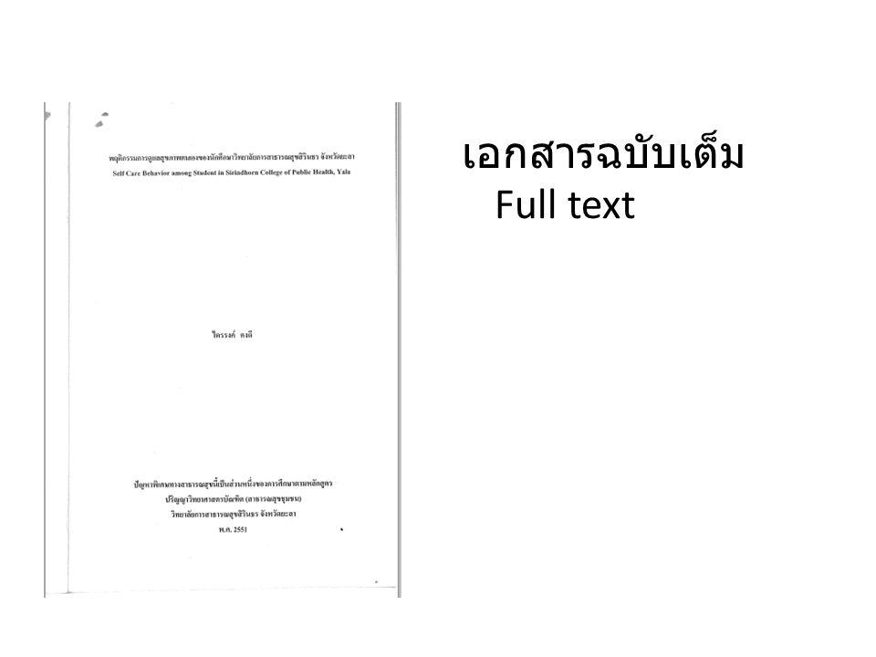 เอกสารฉบับเต็ม Full text