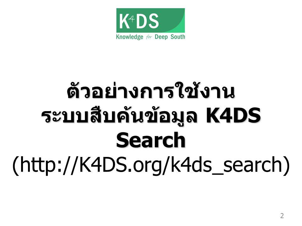 ตัวอย่างการใช้งาน ระบบสืบค้นข้อมูล K4DS Search (http://K4DS