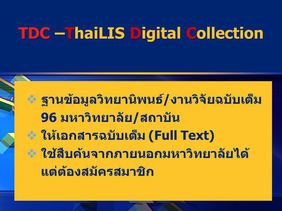 TDC –ThaiLIS Digital Collection