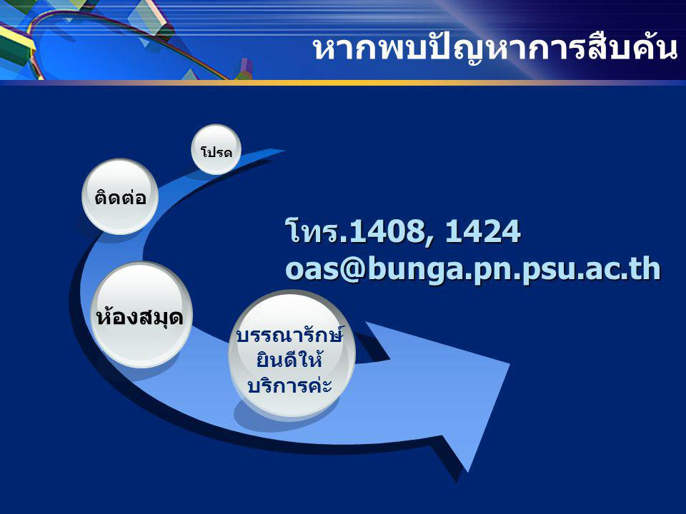 หากพบปัญหาการสืบค้น โทร.1408, 1424 oas@bunga.pn.psu.ac.th ห้องสมุด