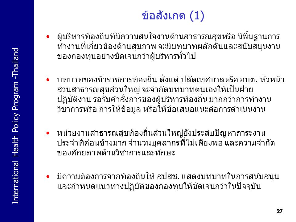 ข้อสังเกต (1)