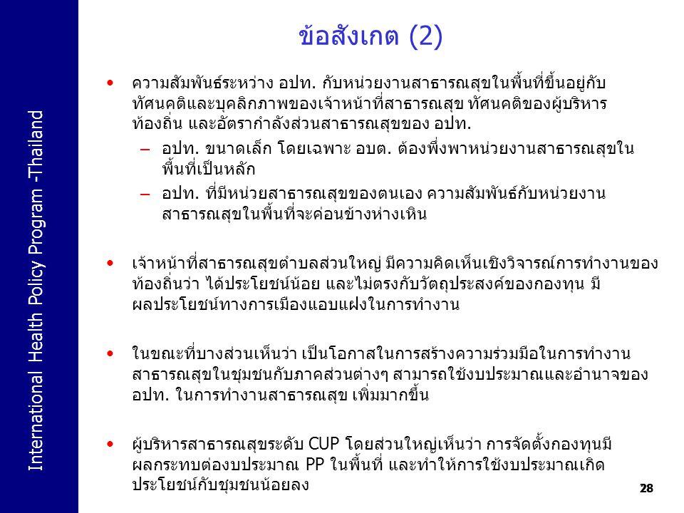 ข้อสังเกต (2)