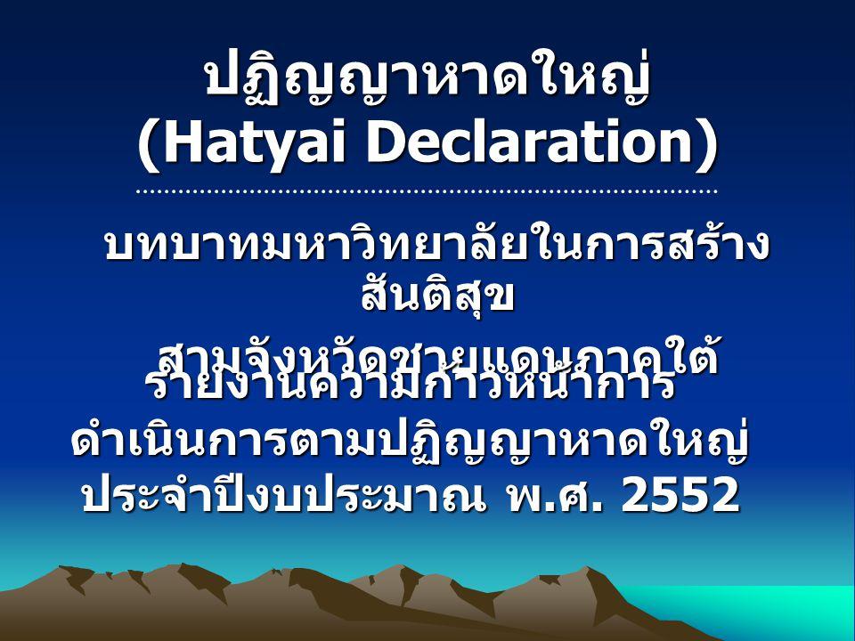 ปฏิญญาหาดใหญ่ (Hatyai Declaration)