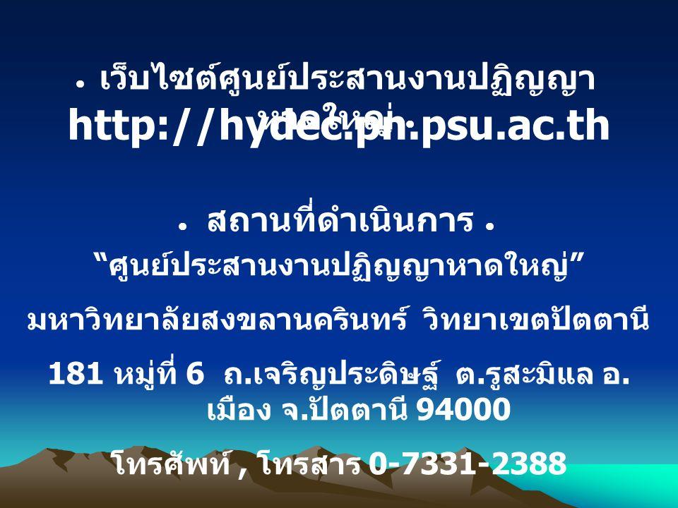 http://hydec.pn.psu.ac.th ศูนย์ประสานงานปฏิญญาหาดใหญ่