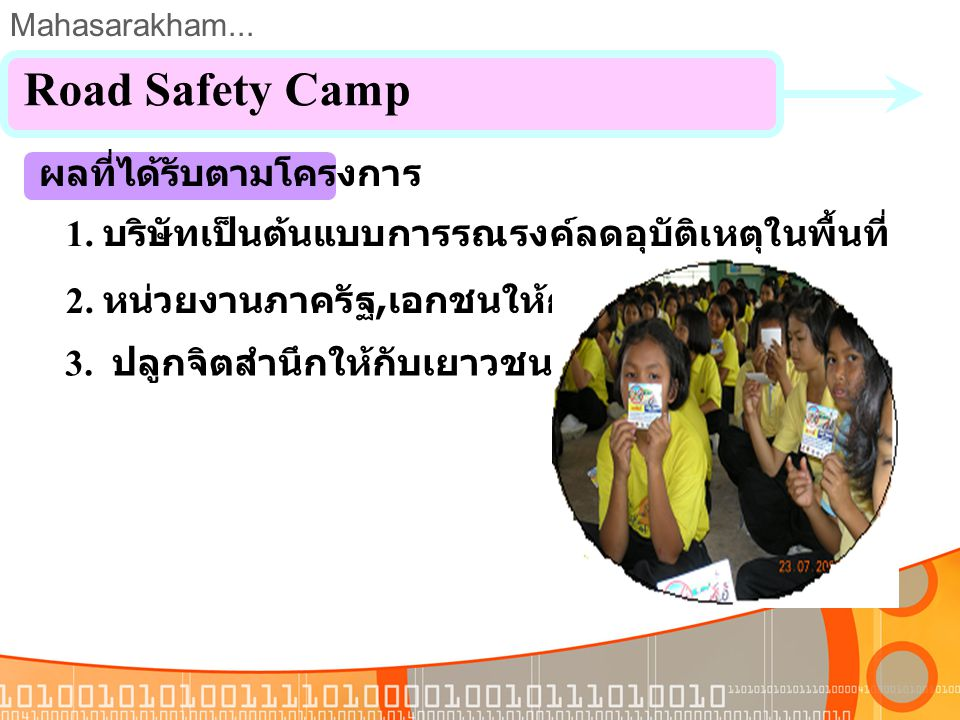 Road Safety Camp ผลที่ได้รับตามโครงการ