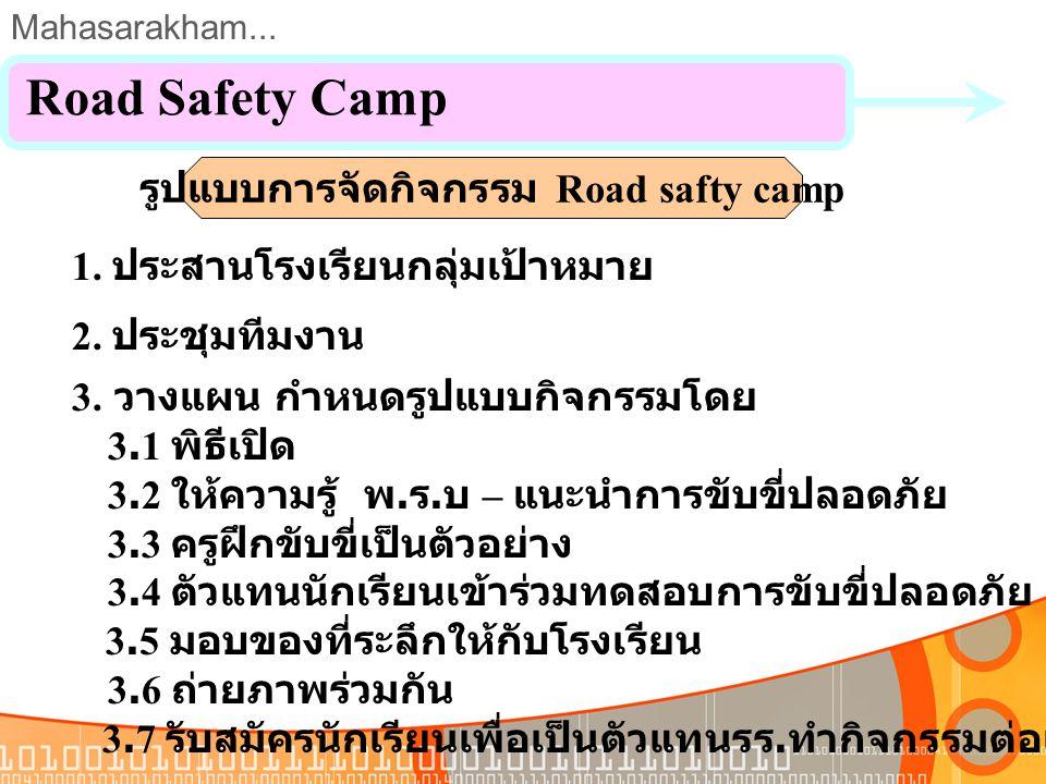 รูปแบบการจัดกิจกรรม Road safty camp