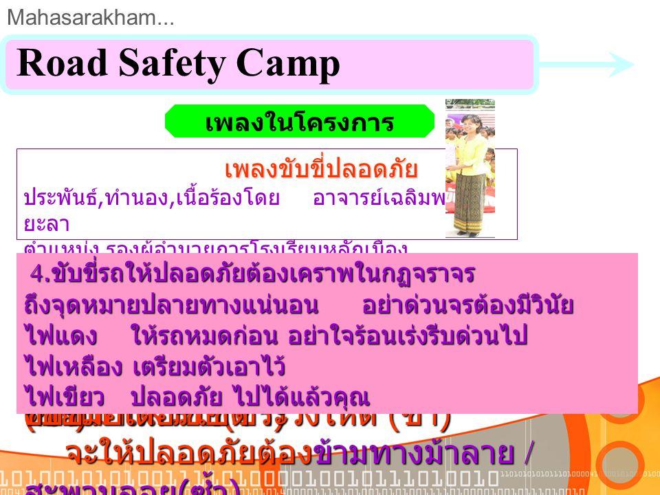 Road Safety Camp อย่าขับเร็วเกินไป ขับขี่มอเตอร์ไซต์ ระวังให้ดี (ซ้ำ)