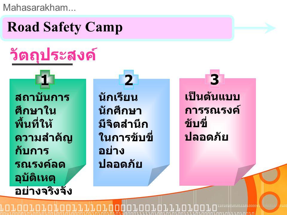 วัตถุประสงค์ Road Safety Camp 1 2 3