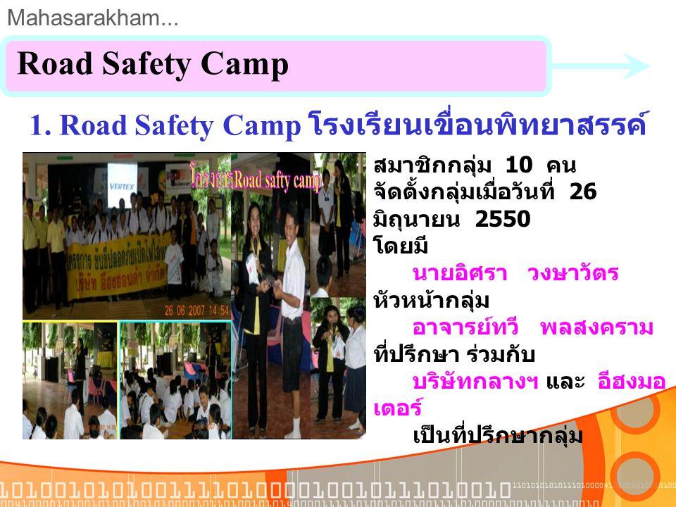 Road Safety Camp 1. Road Safety Camp โรงเรียนเขื่อนพิทยาสรรค์