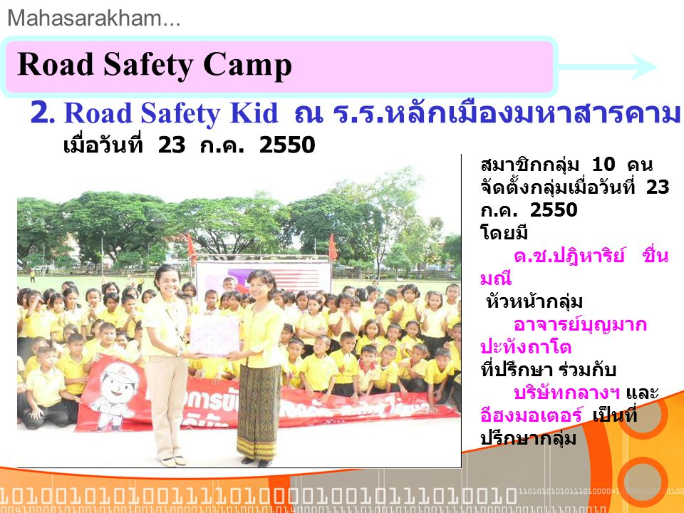 Road Safety Camp 2. Road Safety Kid ณ ร.ร.หลักเมืองมหาสารคาม