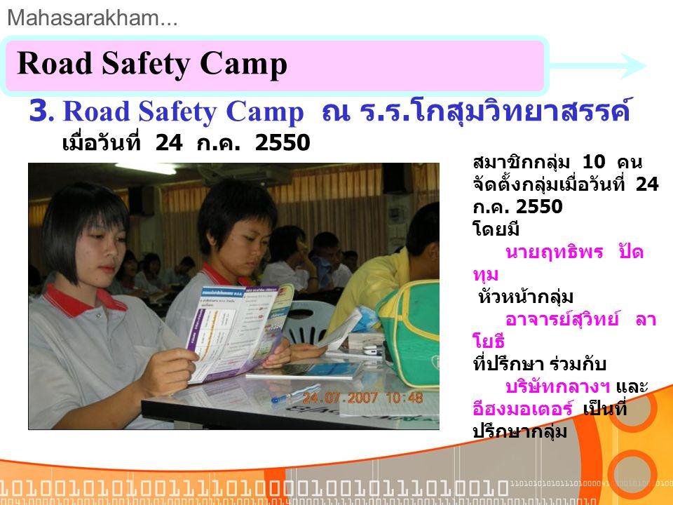 Road Safety Camp 3. Road Safety Camp ณ ร.ร.โกสุมวิทยาสรรค์