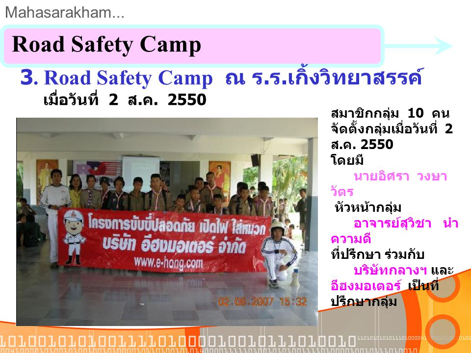 Road Safety Camp 3. Road Safety Camp ณ ร.ร.เกิ้งวิทยาสรรค์