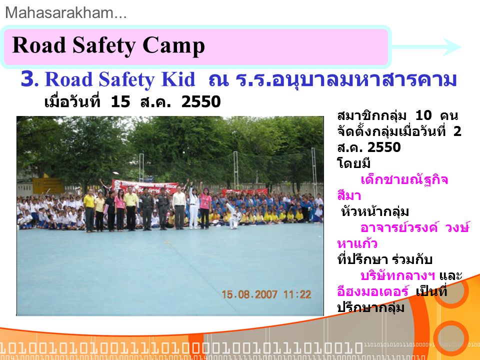 Road Safety Camp 3. Road Safety Kid ณ ร.ร.อนุบาลมหาสารคาม