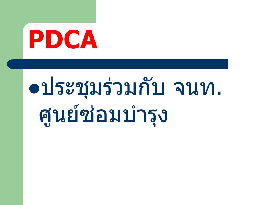 PDCA ประชุมร่วมกับ จนท. ศูนย์ซ่อมบำรุง