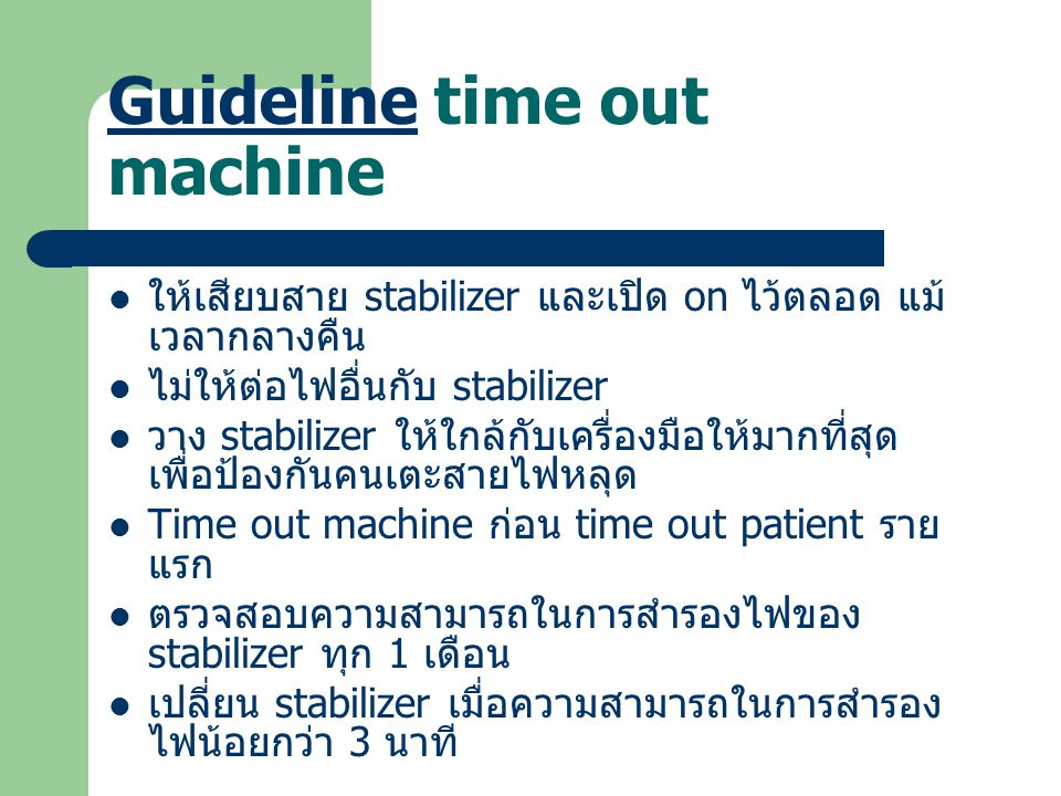 Guideline time out machine